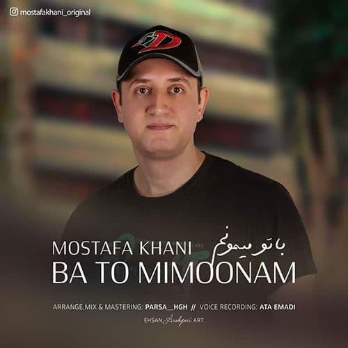 Mostafa Khani Ba To Mimoonam - دانلود آهنگ مصطفی خانی با تو میمونم