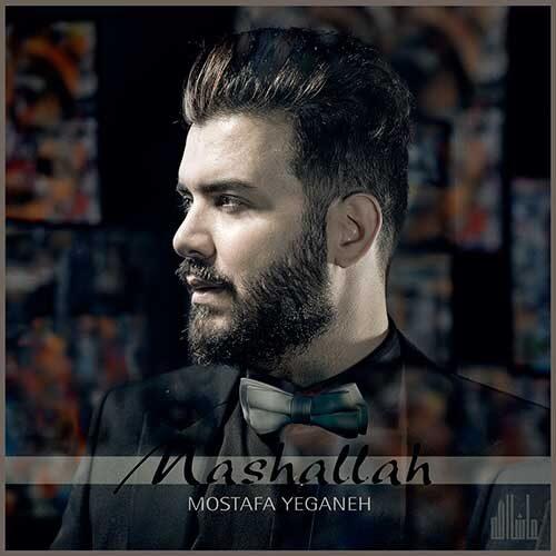 Mostafa Yeganeh Mashallah
