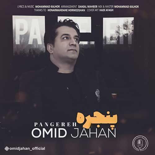 Omid Jahan Panjereh - دانلود آهنگ امید جهان پنجره