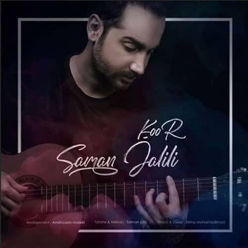 Saman Jalili Koor - دانلود آهنگ سامان جلیلی کور