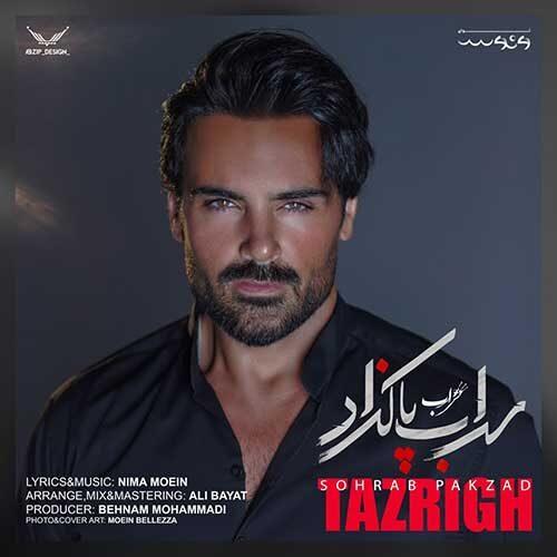 Sohrab Pakzad Tazrigh - دانلود آهنگ سهراب پاکزاد تزریق