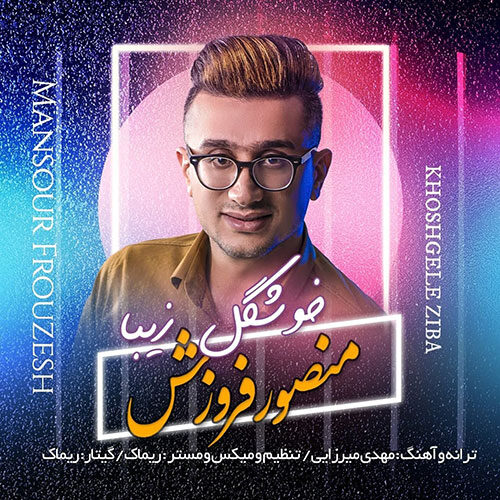 Mansour Forouzesh Khoshkele Ziba