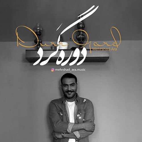 Mehrshad Ara Dore Gard - دانلود آهنگ مهرشاد آرا دوره گرد