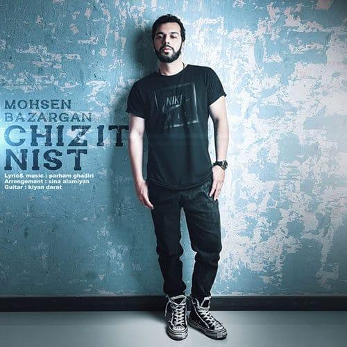 Mohsen Bazargan Chizit Nist