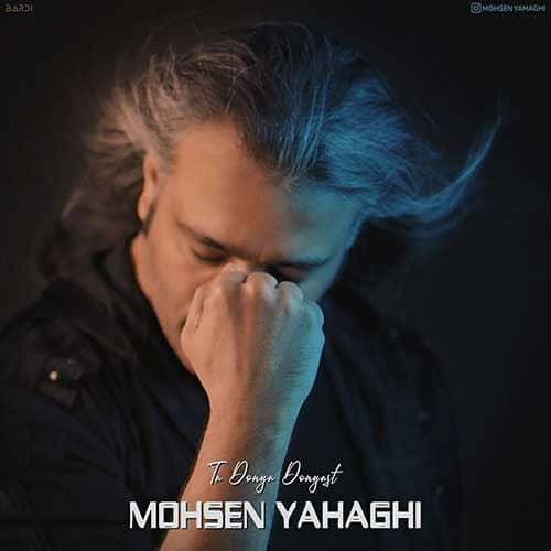Mohsen Yahaghi Ta Donya Donyast