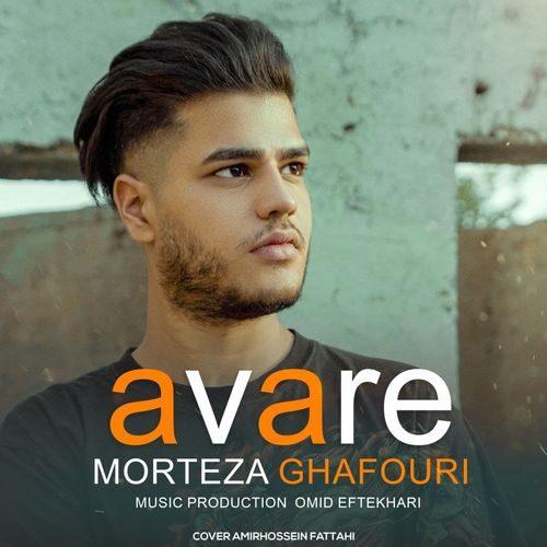 Morteza Ghafouri Avare - دانلود آهنگ مرتضی غفوری آواره