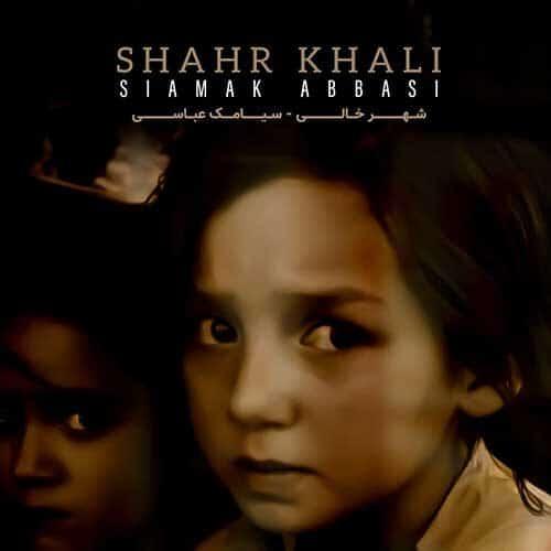 Siamak Abbasi Shahr Khali