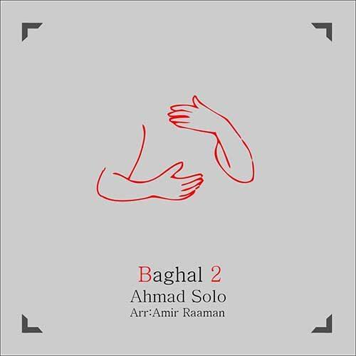 Ahmad Solo Baghal 2 Guitar Version - دانلود ورژن گیتار آهنگ احمد سلو بغل ۲