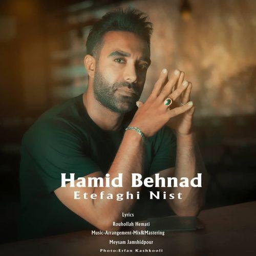 Hamid Behnad Etefaghi Nist - دانلود آهنگ حمید بهناد اتفاقی نیست
