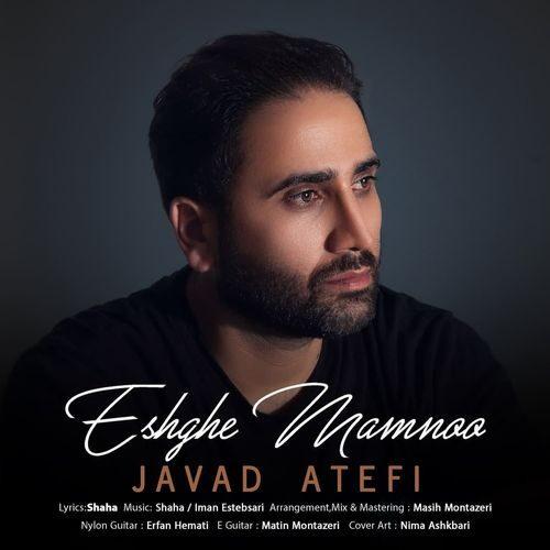 Javad Atefi Eshghe Mamnoo - دانلود آهنگ جواد عاطفی عشق ممنوع