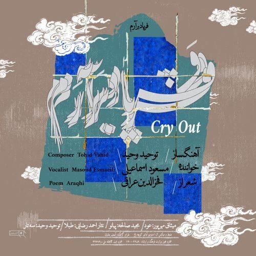 Masoud Esmaeili Cry Out