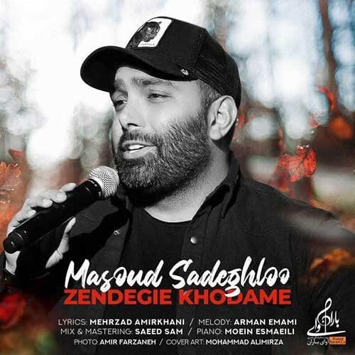 Masoud Sadeghloo Zendegie Khodame