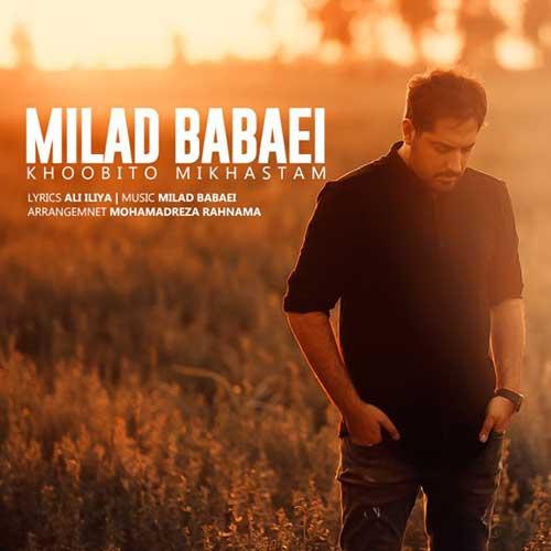 Milad Babaei Khoobito Mikhastam 1 - دانلود آهنگ میلاد بابایی خوبیتو میخواستم