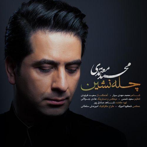 Mohammad Motamedi Chelleh Neshin - دانلود آهنگ محمد معتمدی چله نشین
