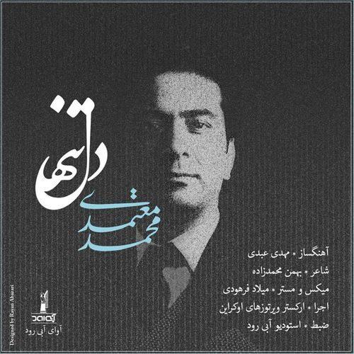 Mohammad Motamedi Del Tanha - دانلود آهنگ محمد معتمدی دل تنها