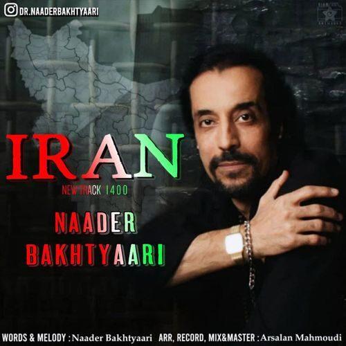 Nader Bakhtyaari Iran - دانلود آهنگ نادر بختیاری ایران