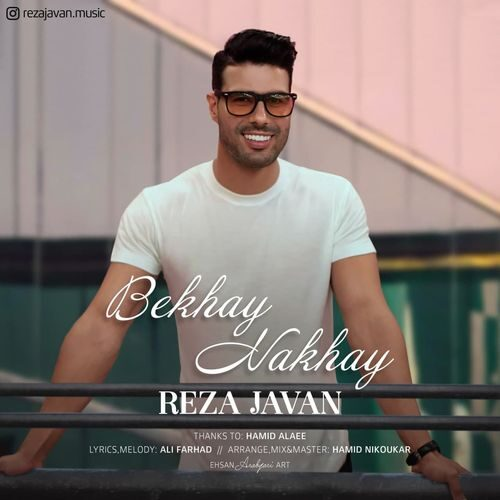 Reza Javan Bekhay Nakhay - دانلود آهنگ رضا جوان بخوای نخوای