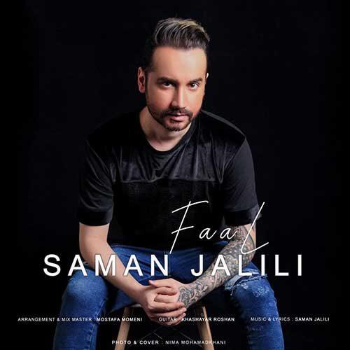Saman Jalili Faal - دانلود آهنگ سامان جلیلی فال