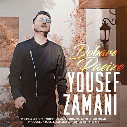Yousef Zamani Dobare Paeize - دانلود آهنگ یوسف زمانی دوباره پاییز