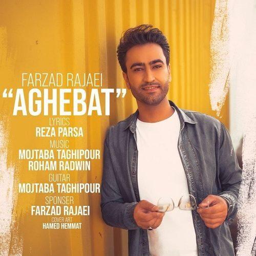 Farzad Rajaei Aghebat - دانلود آهنگ فرزاد رجایی عاقبت