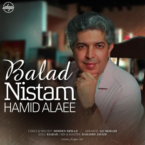 Hamid Alaee Balad Nistam - دانلود آهنگ حمید علایی بلد نیستم