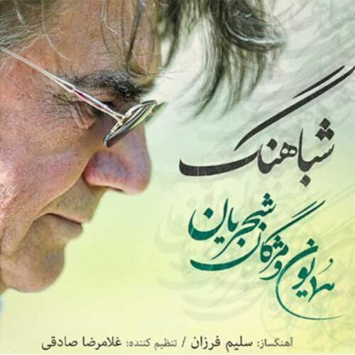 Homayoun Shajarian Shabahang - دانلود آهنگ همایون شجریان شباهنگ