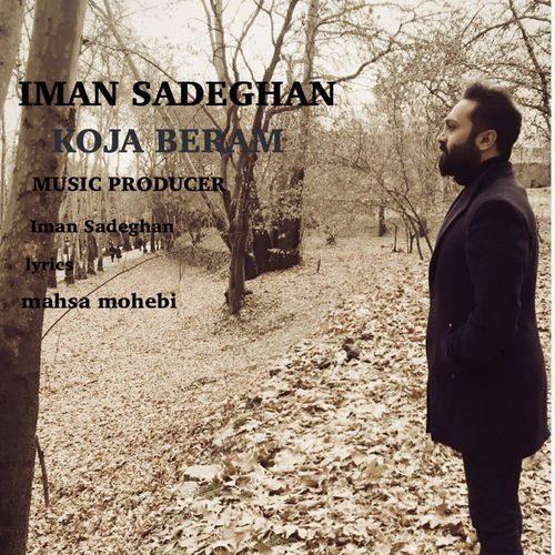 Iman Sadeghan Koja Beram - دانلود آهنگ ایمان صادقان کجا برم