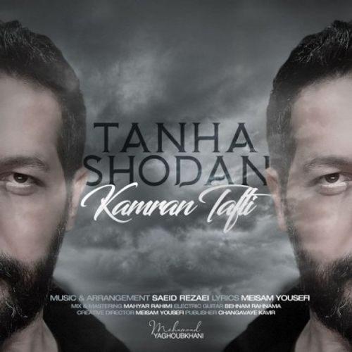 Kamran Tafti Tanha Shodan - دانلود آهنگ کامران تفتی تنها شدن